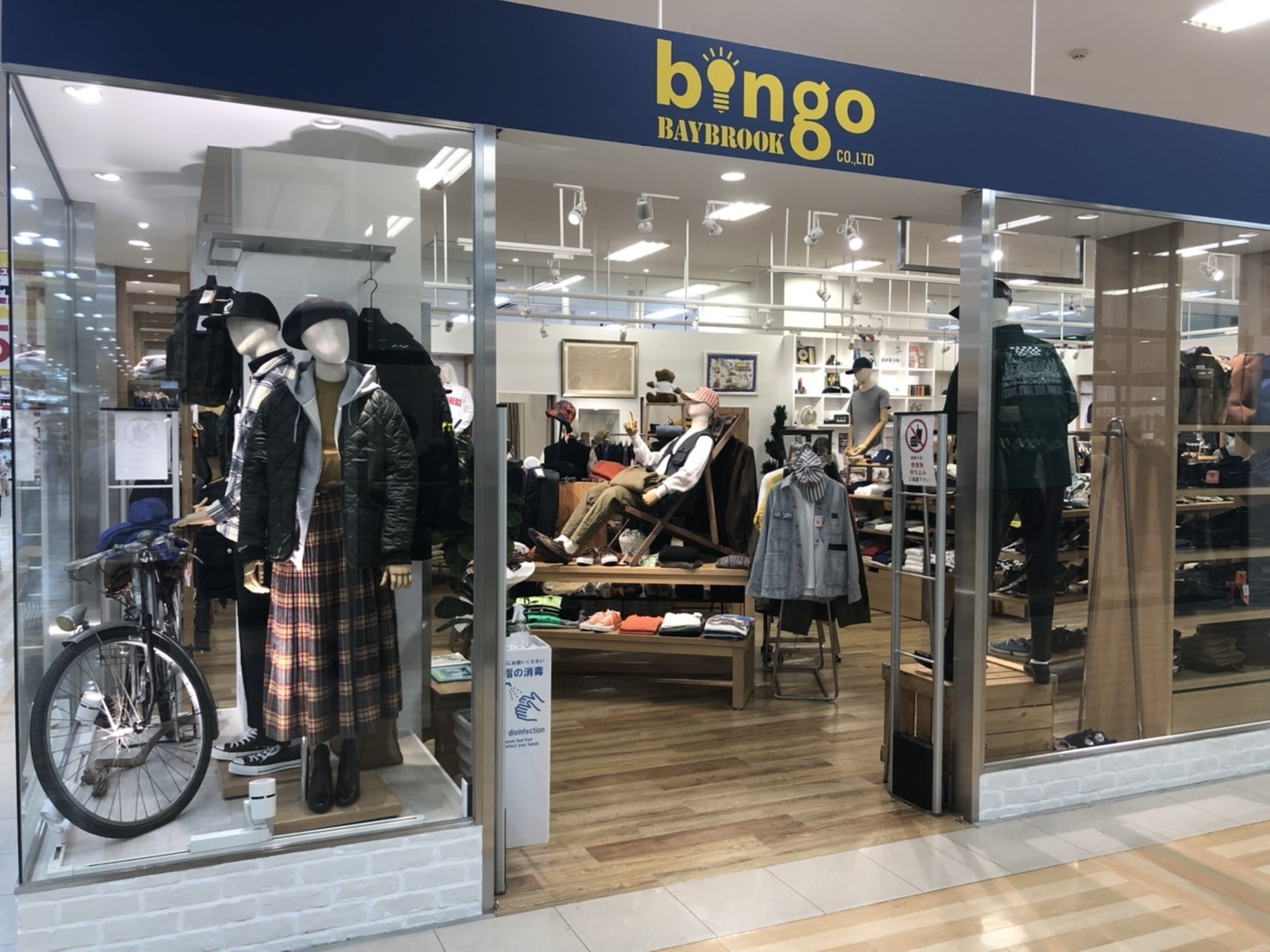 bingo光の森店