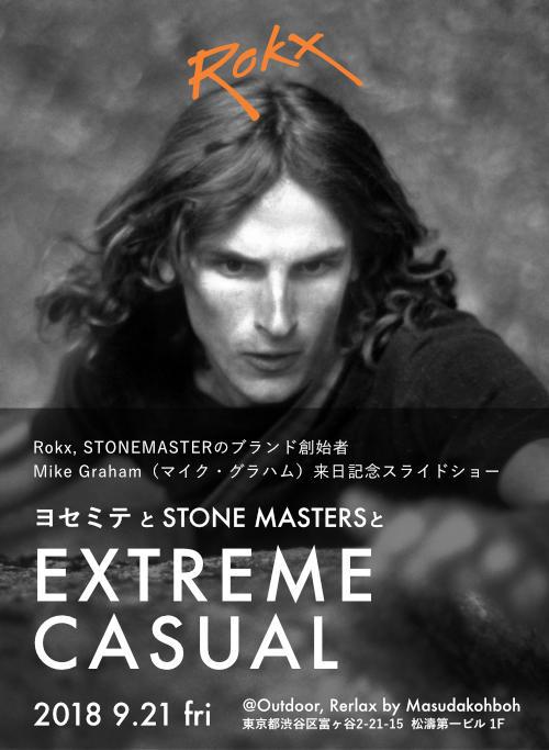 伝説のクライマー集団「THE STONE MASTERS」のマイク・グラハムが来日!